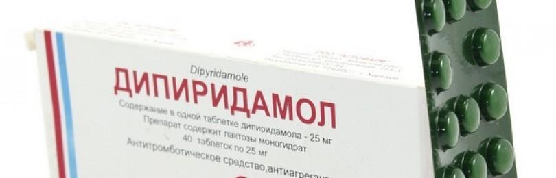 Отзывы о препарате дипиридамол