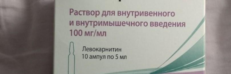 Элькар в ампулах (уколы): инструкция по применению
