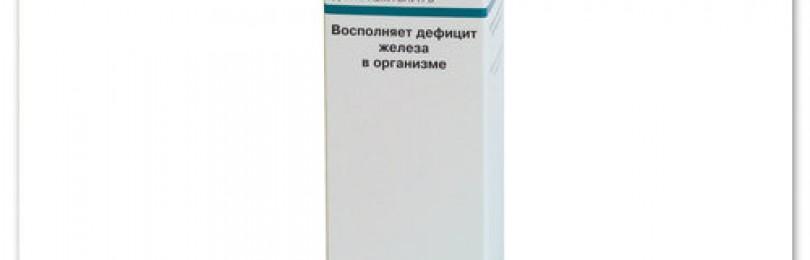 Инфезол 40 мг — инструкция по применению
