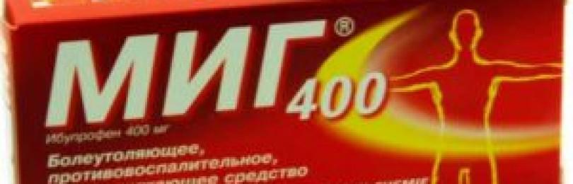 Миг 400 — инструкция по применению