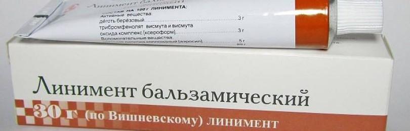 Все про мазь вишневского: от чего помогает и как применять