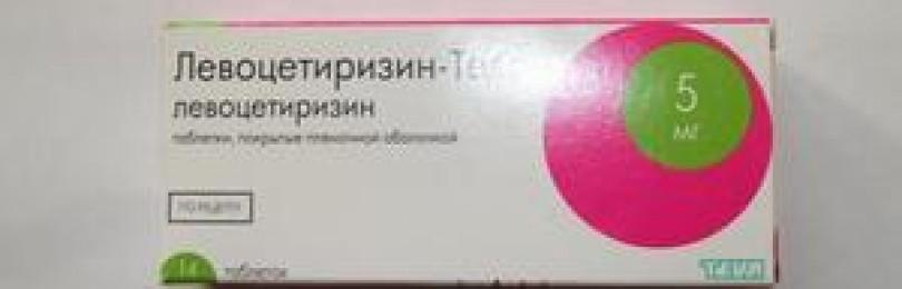 Левоцетиризин (levocetirizine) инструкция по применению