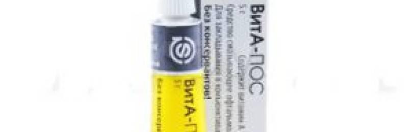 Гель глазной ursapharm вита-пос (смазывающее офтальмологическое средство, содержащее витамин а) — отзывы