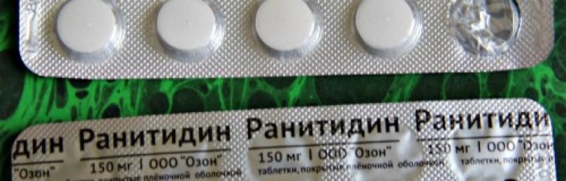 От чего таблетки ранитидин?