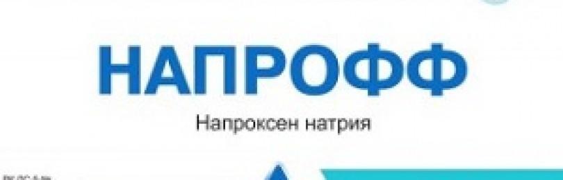 Напрофф: инструкция, показания, аналоги, цена