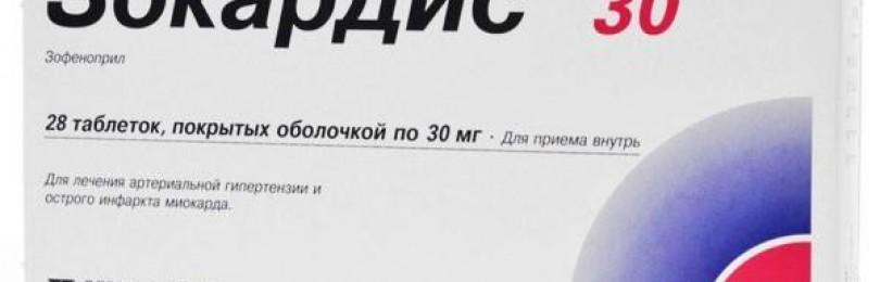 Зокардис 7,5 (zocardis) инструкция по применению
