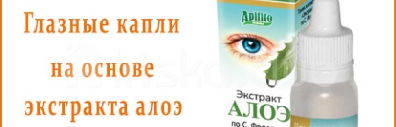Экстракт алоэ по федорову — капли для лечения катаракты