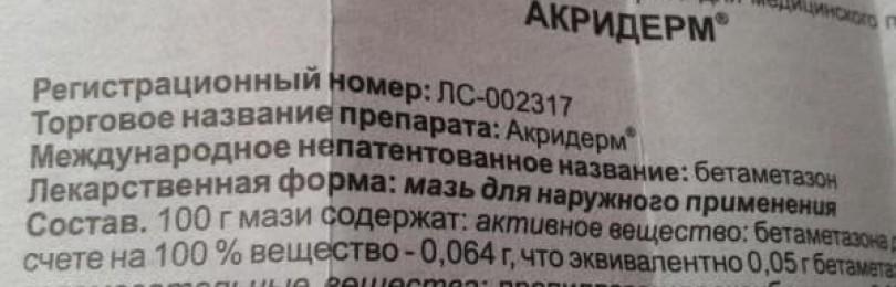 Мазь Акридерм СК: инструкция по применению, отзывы и цена