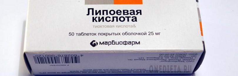 Отзывы о препарате тиоктацид бв