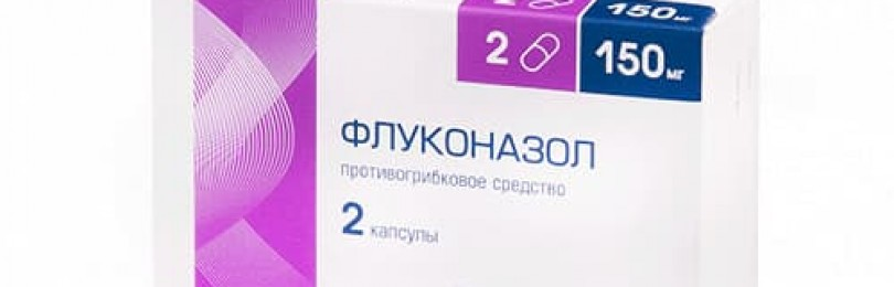 Отзывы о препарате флуконазол