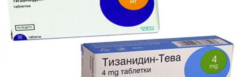 Тизанидин (tizanidine)