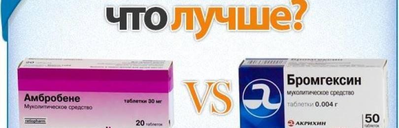 Бромгексин инструкция к препарату, применение, противопоказания