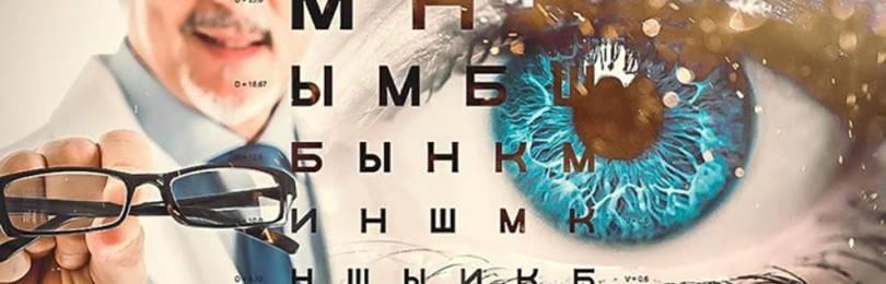 Какую операцию на глаза лучше сделать. кому нельзя делать лазерную коррекцию зрения? противопоказания к операции