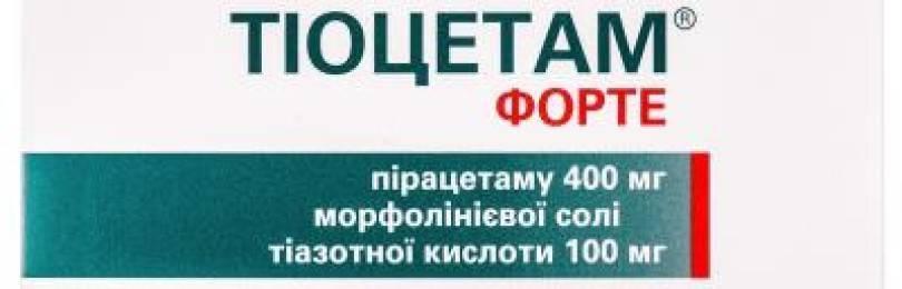 Тиоцетам Форте инструкция