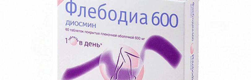 Таблетки «флебодиа 600»: отзывы, инструкция по применению, состав и аналоги