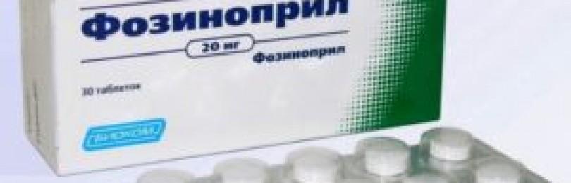 Инструкция по применению препарата фозикард