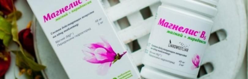 Инструкция по применению лекарственного препарата для медицинского применения магне b6 форте