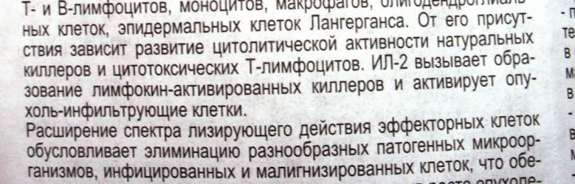 Ронколейкин инструкция по применению