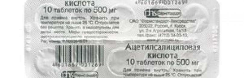 Как принимать аспирин кардио, его показания и инструкция