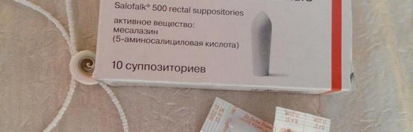 Салофальк 500 мг — инструкция по применению