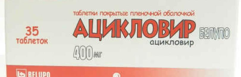 Лекарственный препарат «валвир»: отзывы врачей