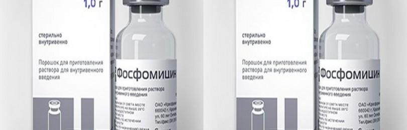 фосфомицин-лект — инструкция по применению