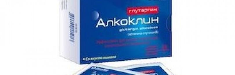 Глутаргин таблетки : инструкция по применению