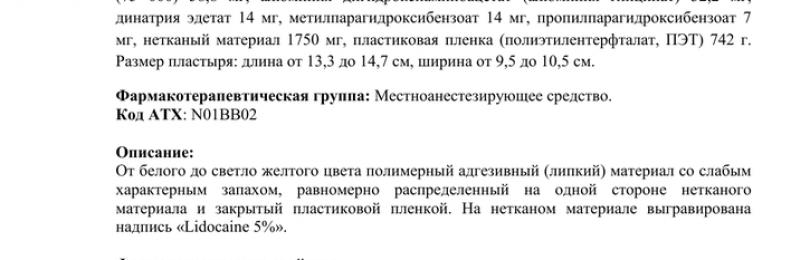 Версатис (versatis) инструкция по применению