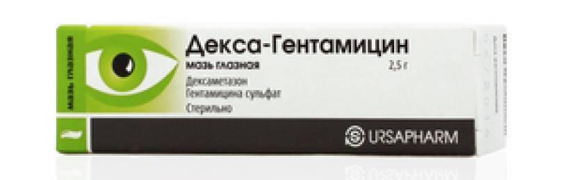 Декса-гентамицин мазь — инструкция по применению