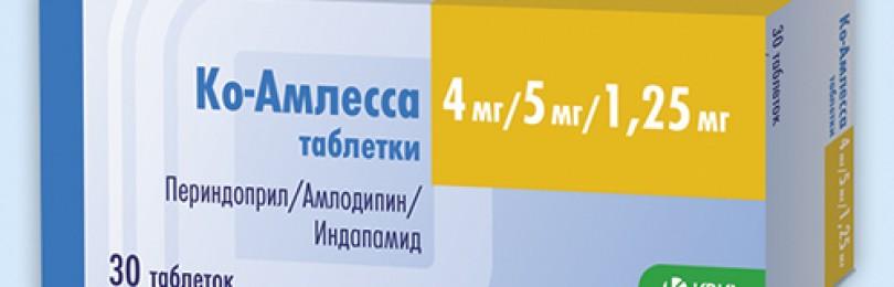Инструкция по применению ко-амлесса (co-amlessa)