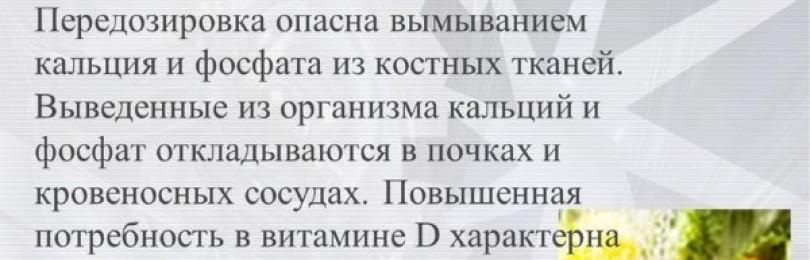 Аквадетрим: инструкция по применению, аналоги и отзывы, цены в аптеках россии