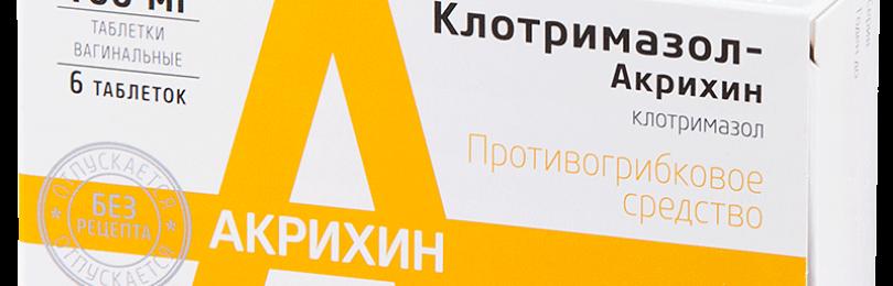 Клотримазол таблетки инструкция по применению цена отзывы аналоги цена