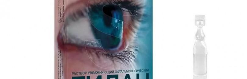 Капли гиллан глазные — можно ли капать на линза гилан, гелана