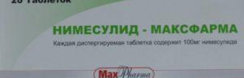 Нимесулид: инструкция по применению, аналоги и отзывы, цены в аптеках россии