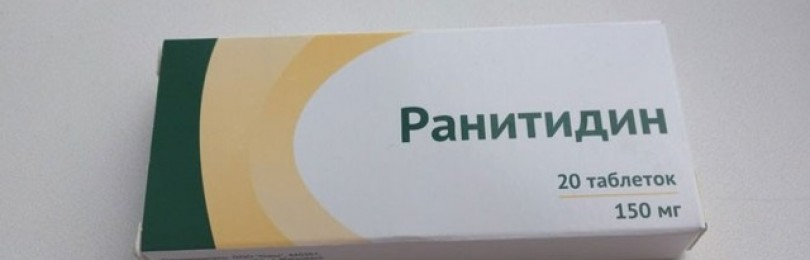 Пирензепин-ратиофарм
