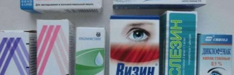 Как использовать увлажняющие капли для глаз