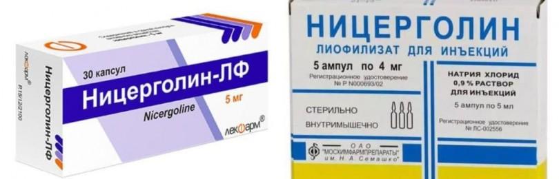 Препарат «ницерголин»: отзывы, инструкция по применению