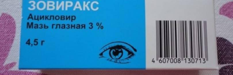 Зовиракс мазь: инструкция по применению, глазная