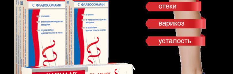 Капилар мазь (гель): инструкция по применению для ног и тела, показания, обзор аналогов и отзывы
