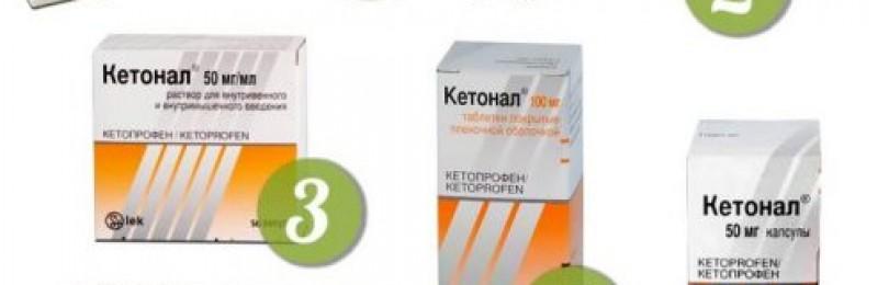 От чего помогает мазь кетопрофен: инструкция и отзывы