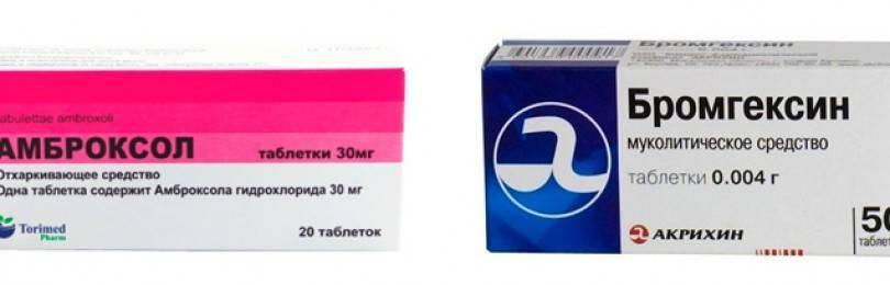 Что лучше бромгексин или амброксол?