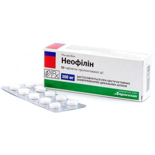 Теофиллин инструкция по применению цена отзывы