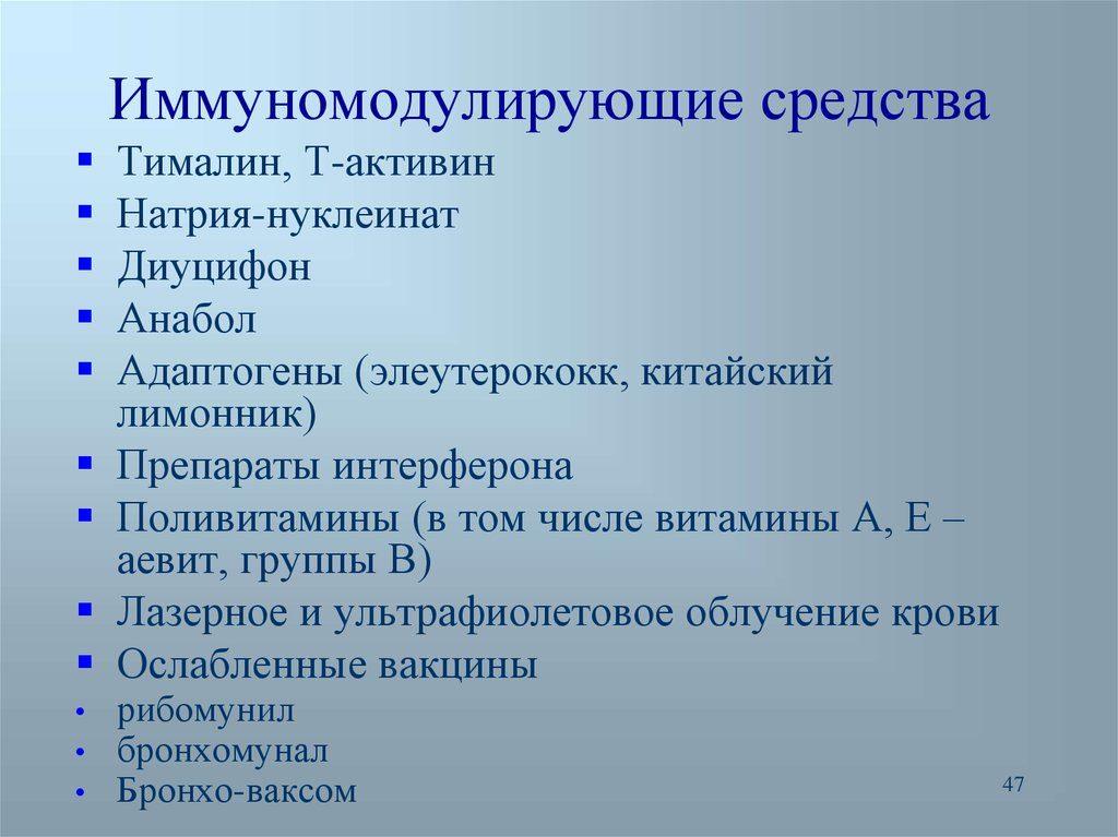 Миелопид