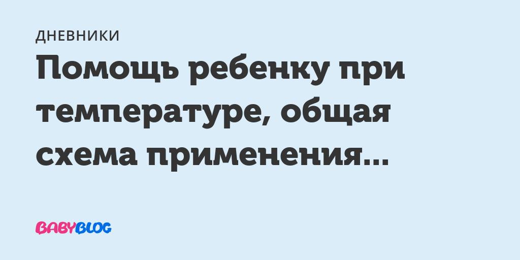 Забойное средство от высокой температуры - запись пользователя lenny (id1045217) в сообществе детские болезни от года до трех в категории заболели!  все об орви :( - babyblog.ru
