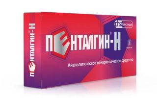 Пенталгин: инструкция по применению, аналоги и отзывы, цены в аптеках россии
