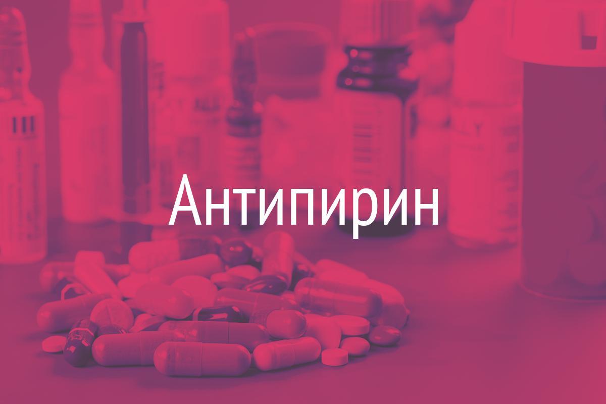 Антипирин - инструкция, применение