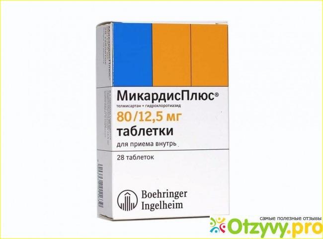Как правильно использовать препарат микардис?