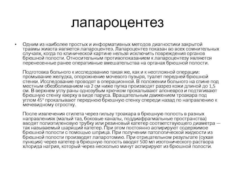 Лапароцентез: обследование для выявления повреждённых внутренних органов