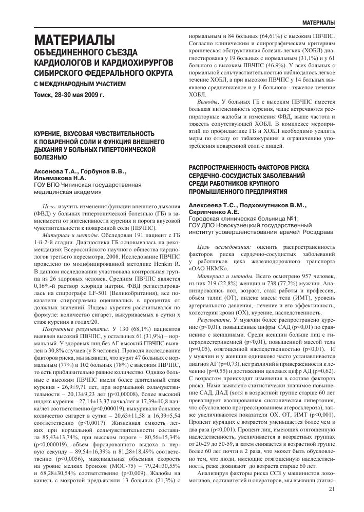 Отличительные характеристики правосторонней пневмонии: причины и симптомы развития, тактика лечения