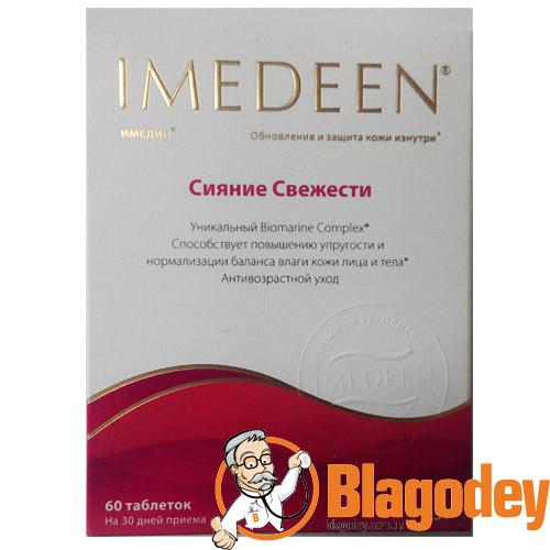 Имедин – инструкция по применению, аналоги, цена, отзывы